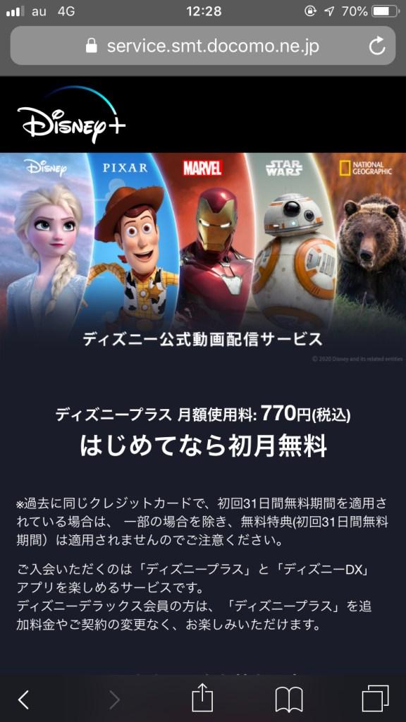 ディズニープラスの新規入会ページ-01