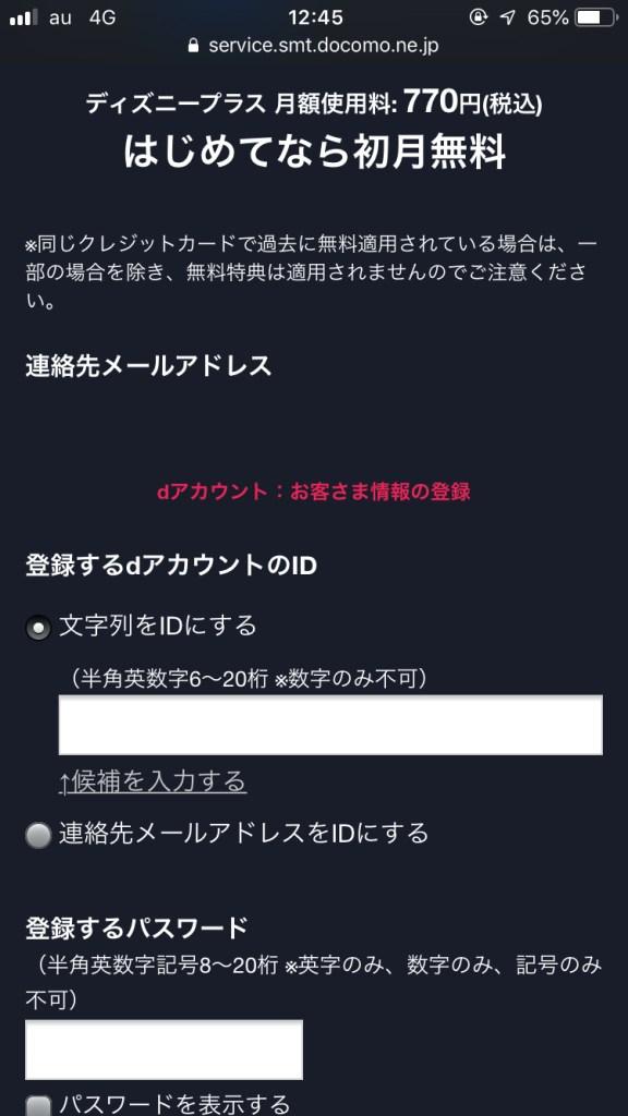 dアカウント登録に必要な情報を入力-01