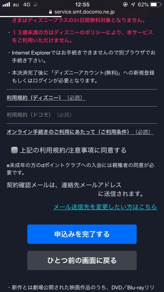 dアカウント登録確認画面-02
