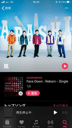 Apple Musicの嵐のプロフィールページ