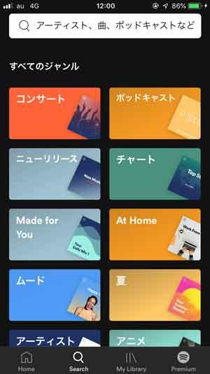 SpotifyのSearchページ
