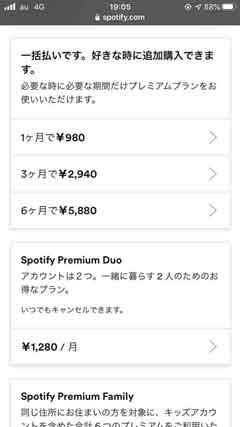 Spotify Premiumの入会プラン-2