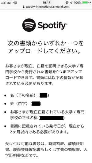 spotifyの登録の際の必要書類-01