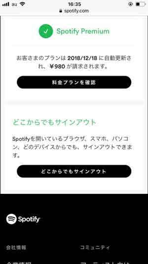 Spotify Premiumの登録ページ