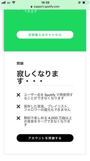 Spotifyのアカウント閉鎖の再確認