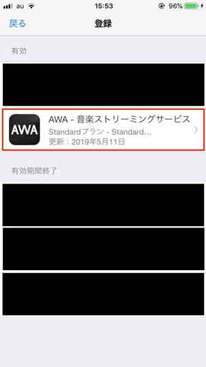 AWAを選択