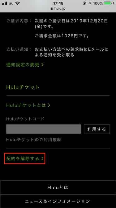huluのページ内で「契約を解除する」を選択している画像