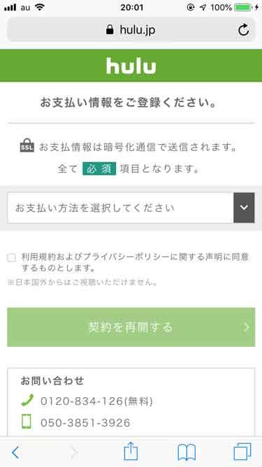 huluの支払い情報の記入欄