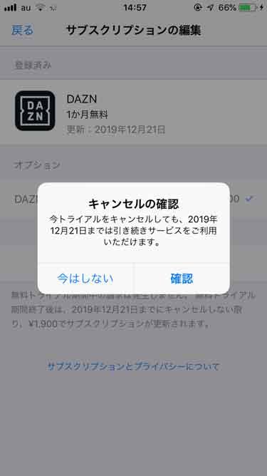 DAZNの登録キャンセルの確認画面