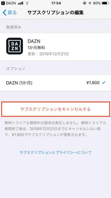 DAZNのサブスクリプションをキャンセルする