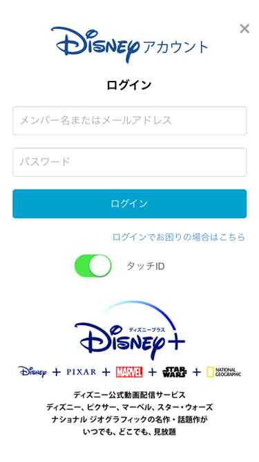 ディズニーアカウントのログイン画面
