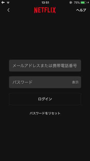 Netflixのメールアドレスまたは電話番号とパスワードを入力する画面