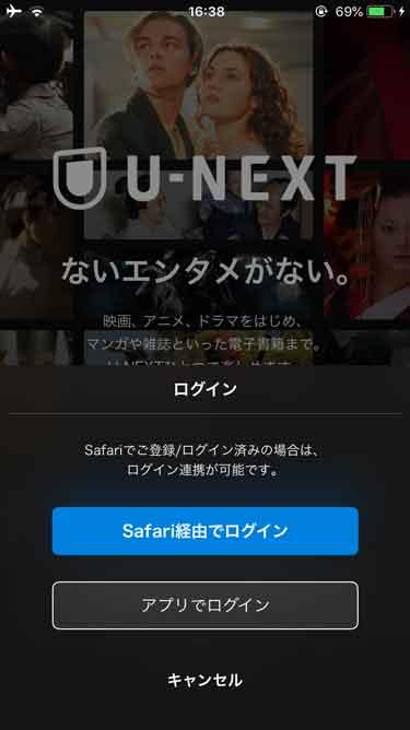 U-NEXTへのログイン方法の選択画面