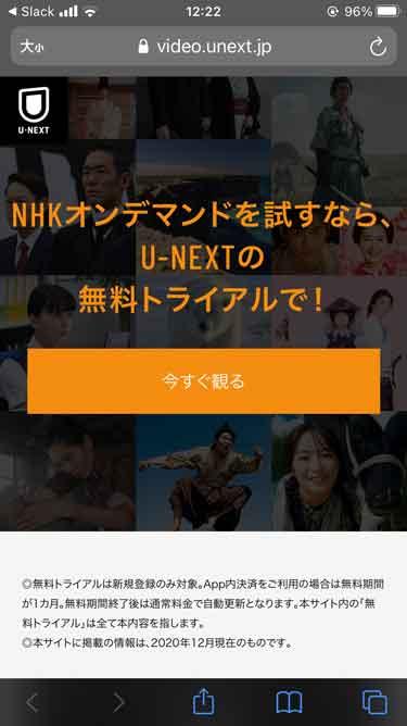 U-NEXTの無料トライアル画面