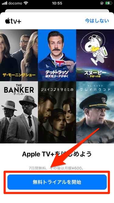 Apple TV+の無料トライアル紹介画面