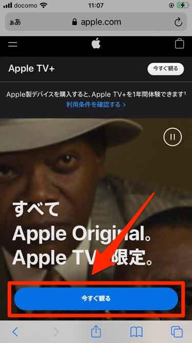 Apple TV+をブラウザ上で開いた時のトップ画面