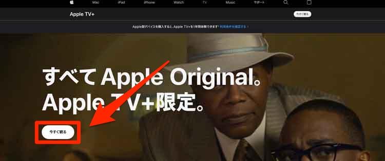 Apple TV+の「今すぐ観る」を選択しようとしている画面