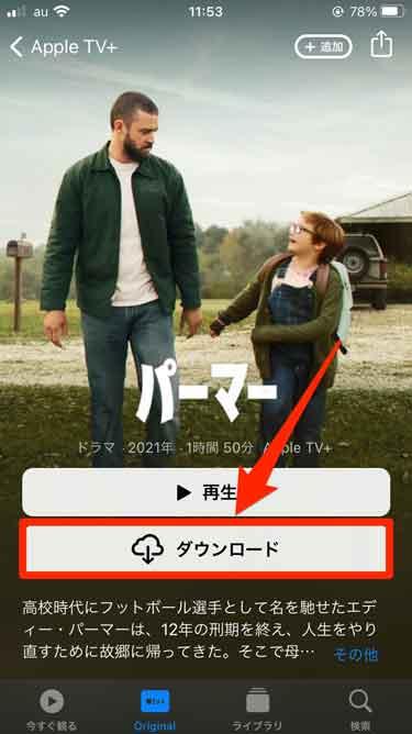 Apple TV+の作品のダウンロードを選択している画面