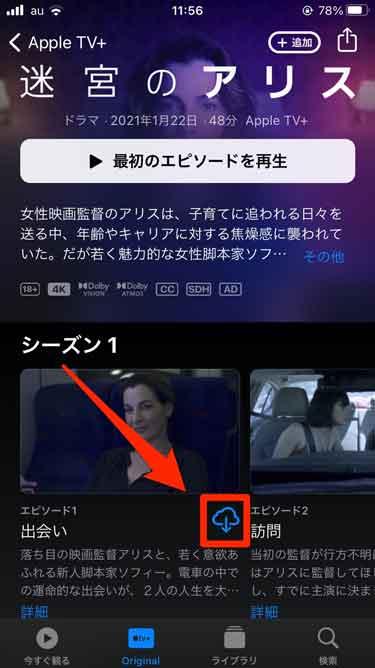 Apple TV+の作品ページにあるクラウドマークを選択している画面