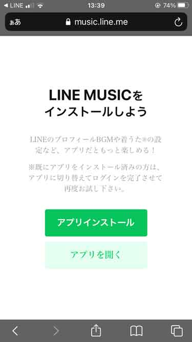 LINE MUSICアプリのインストール画面