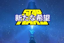 Photo of Video: Erste Episode des Star Wars Fan-Anime erschienen