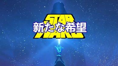 Photo of Video: Erste Episode des Star Wars Fan-Anime erschienen