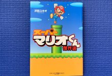 Photo of Super Mario Bros. Manga Mania angekündigt