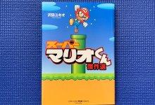 Photo of Super Mario Bros. Manga Mania angekündigt