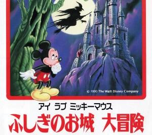 Castle of Illusion MSU-MD hack WIP Genesis_castleofillusion_jp