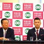 生活の党が自由党に党名変更した理由や小沢一郎の狙いは?