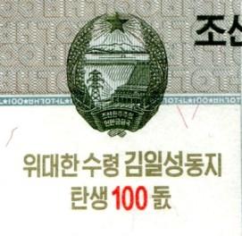 Detail přítisku bankovky