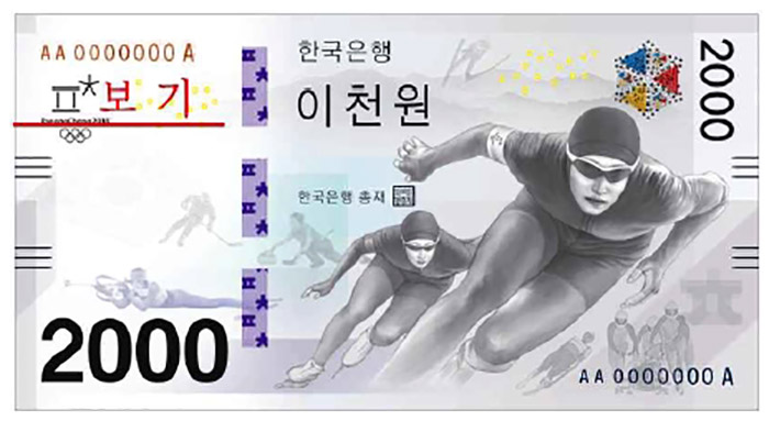 Olympijské bankovky