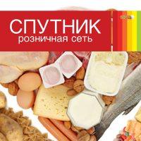 Сеть супермаркетов «Спутник» Чита официальный сайт