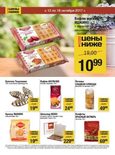 Цены ниже в Спутнике! Спеццены с 12 по 18 октября! Розничная сеть супермаркетов Спутник 13