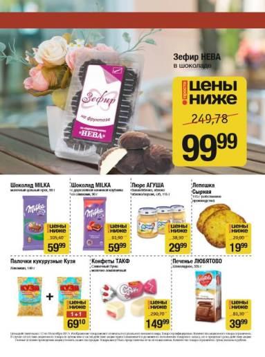 Цены ниже в Спутнике! Спеццены с 12 по 18 октября! Розничная сеть супермаркетов Спутник 14