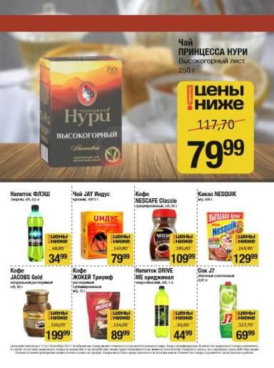 Цены ниже в Спутнике! Спеццены с 12 по 18 октября! Розничная сеть супермаркетов Спутник 5