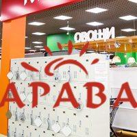 """Супермаркеты """"Караван"""" в Чите официальный сайт"""