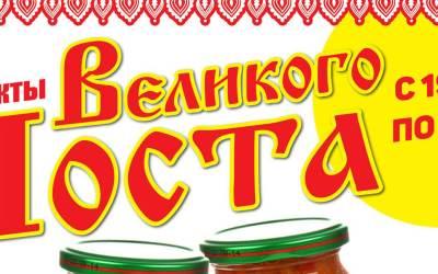 Супермаркет «Привоз» Продукты на «Великий пост» по спец ценам с 19.02 по 7.04
