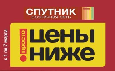 Супермаркет «Спутник» «Просто! Цены ниже» с 1 по 7 марта