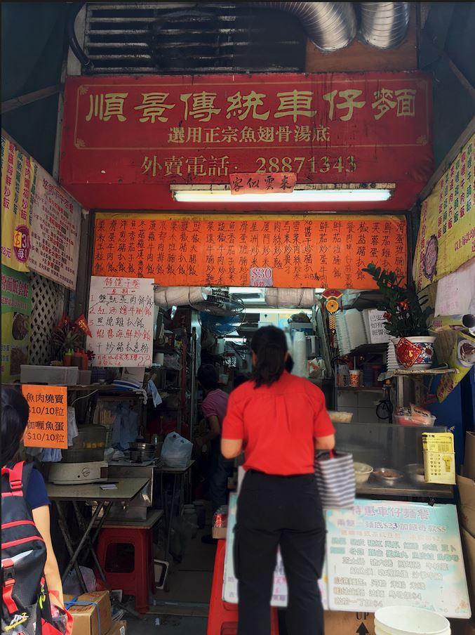 noodle bar shop hong kong