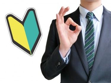 インターンシップは就活に有効?本選考の面接に影響はあるの?