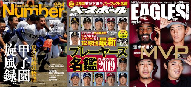 野球雑誌 楽天マガジン
