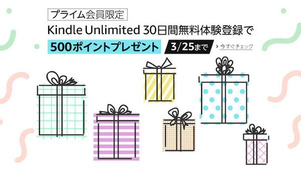 kindle unlimited キャンペーン 500pt