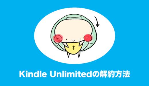 Kindle Unlimitedの解約・退会方法を1分でわかりやすく解説する