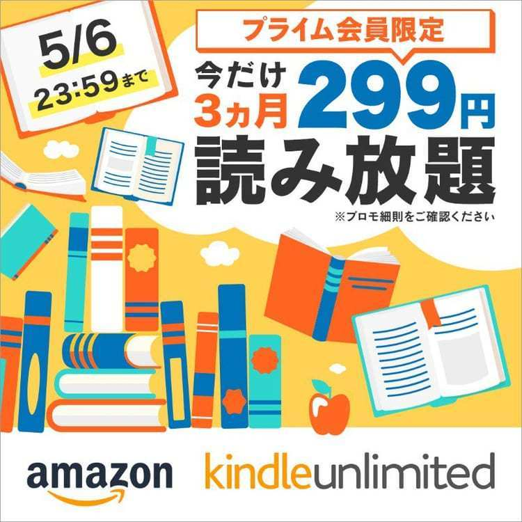 kindle unlimited キャンペーン gw