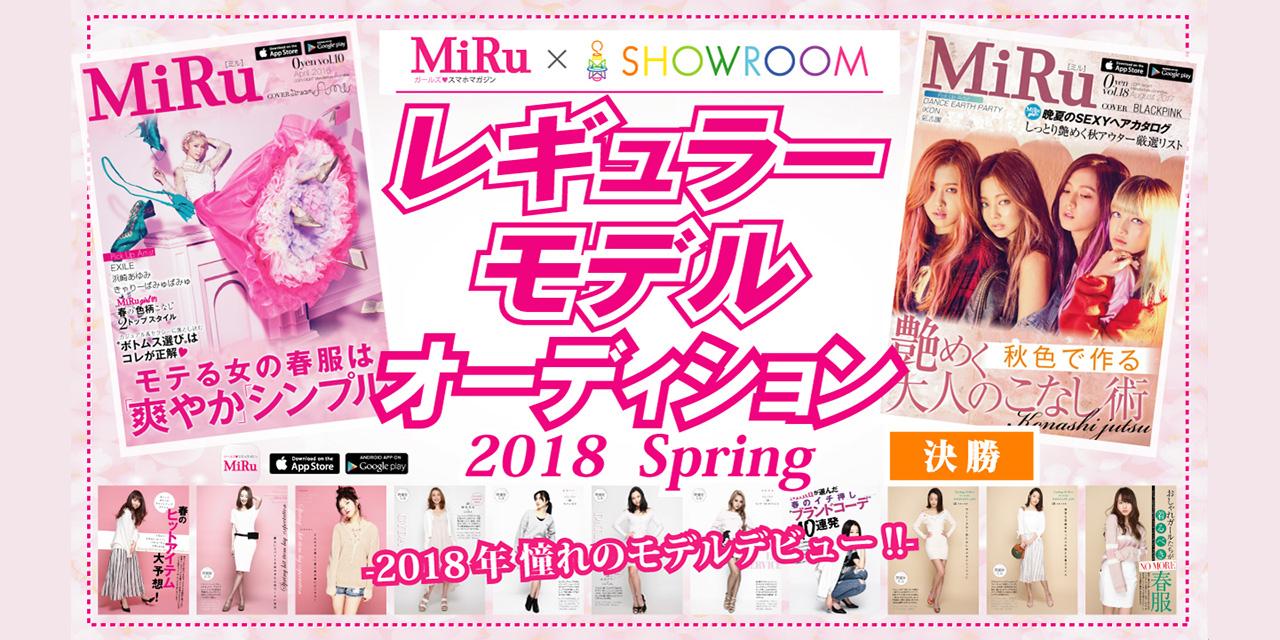 【決勝】 MiRu レギュラーモデルオーディション 2018 SPRING
