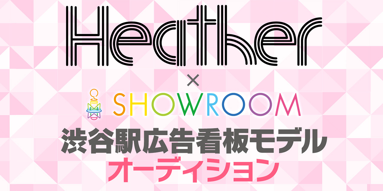 Heather×SHOWROOM 渋谷特大看板モデルオーディション