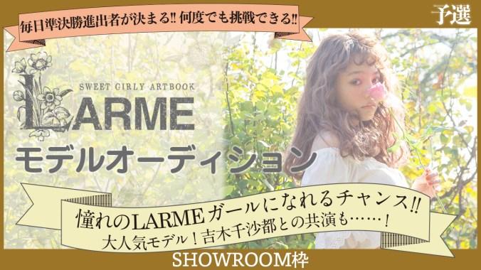 【SHOWROOM枠 予選】雑誌『LARME』モデルオーディション