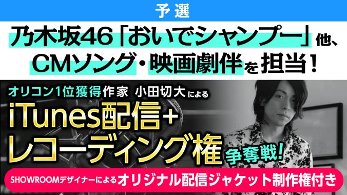 【予選】オリコン1位!乃木坂46「おいでシャンプー」作家小田切大楽曲提供イベント
