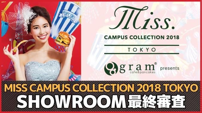 MISS CAMPUS COLLECTION 2018 東京 SHOWROOM最終審査